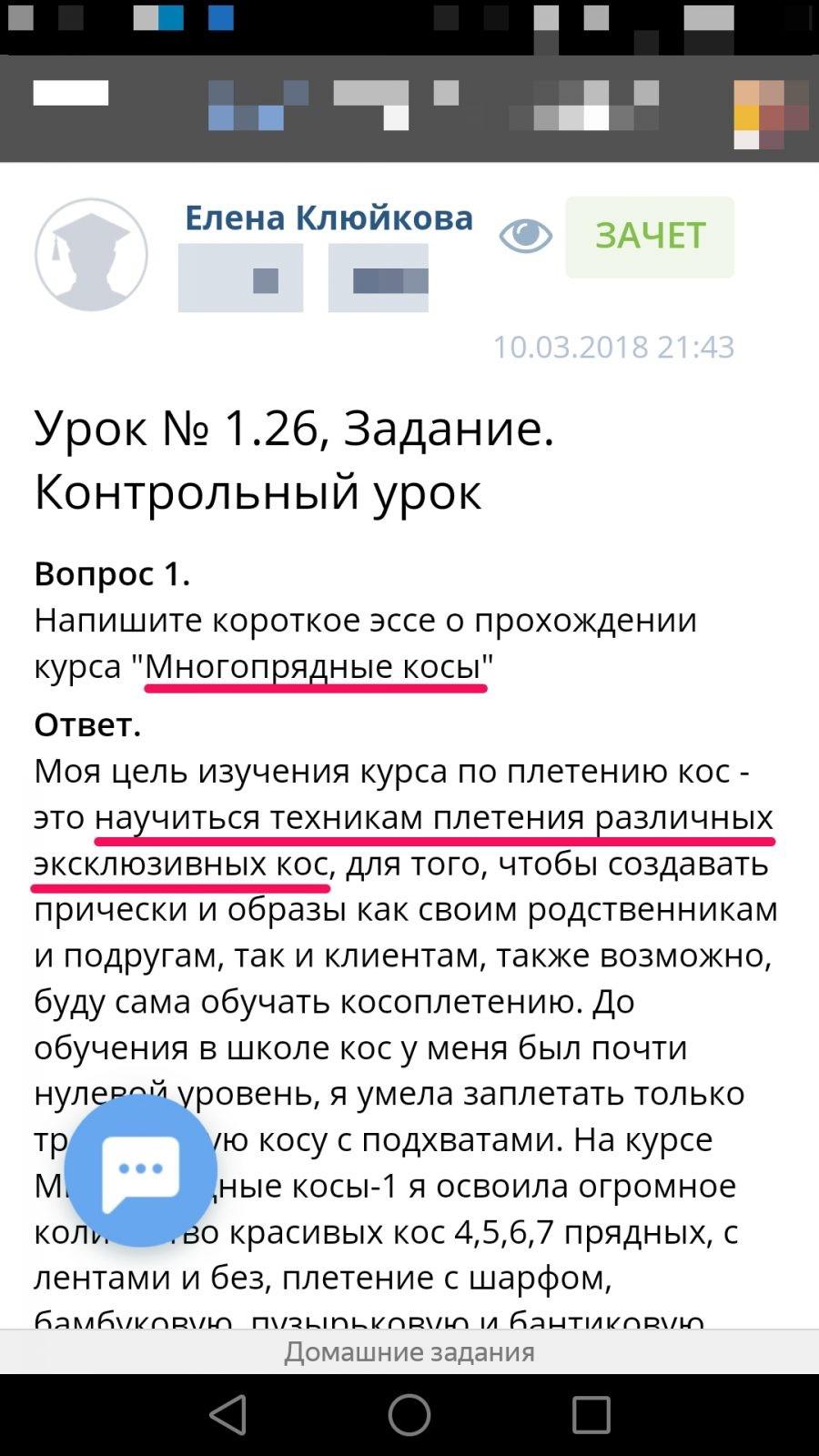 К 1 - Клуб школа кос