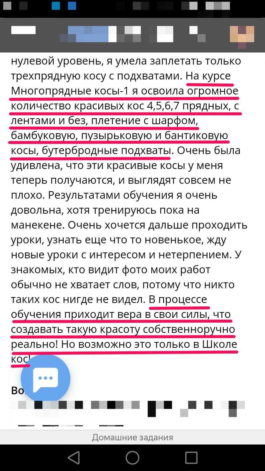 К 2 - Клуб школа кос