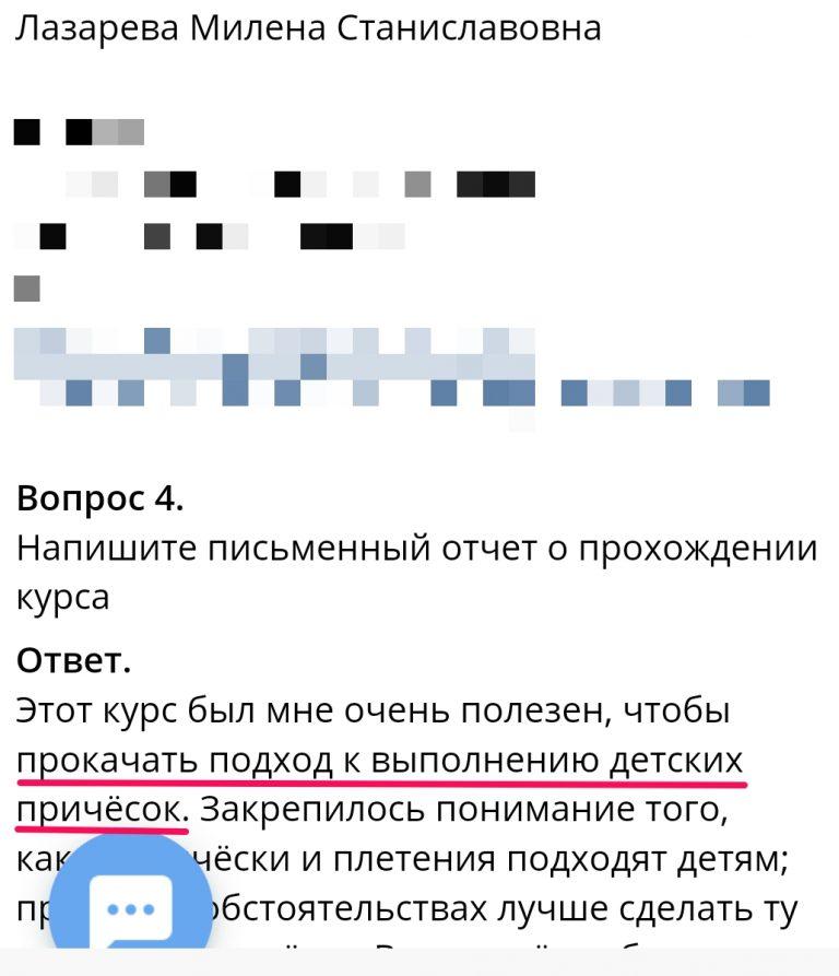"""1 768x893 - Базовый онлайн курс """"Косы и прически"""" от Shkolakos"""