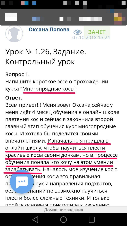 """1 1 768x1365 - Базовый онлайн курс """"Косы и прически"""" от Shkolakos"""
