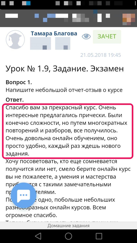 """1 2 768x1365 - Базовый онлайн курс """"Косы и прически"""" от Shkolakos"""