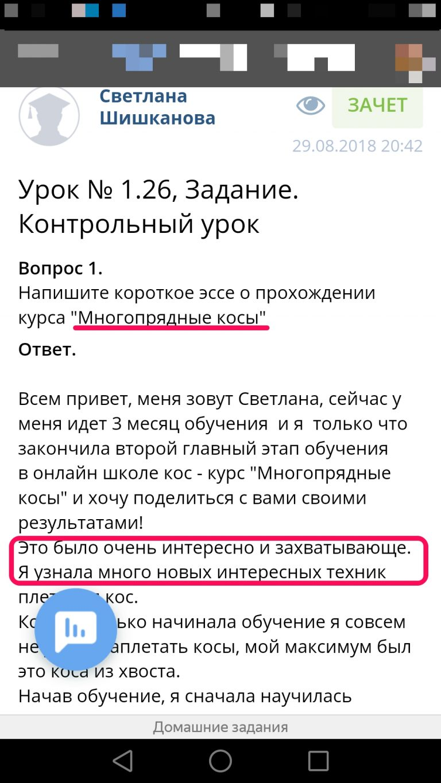 """1 768x1365 - Базовый онлайн курс """"Косы и прически"""" от Shkolakos"""