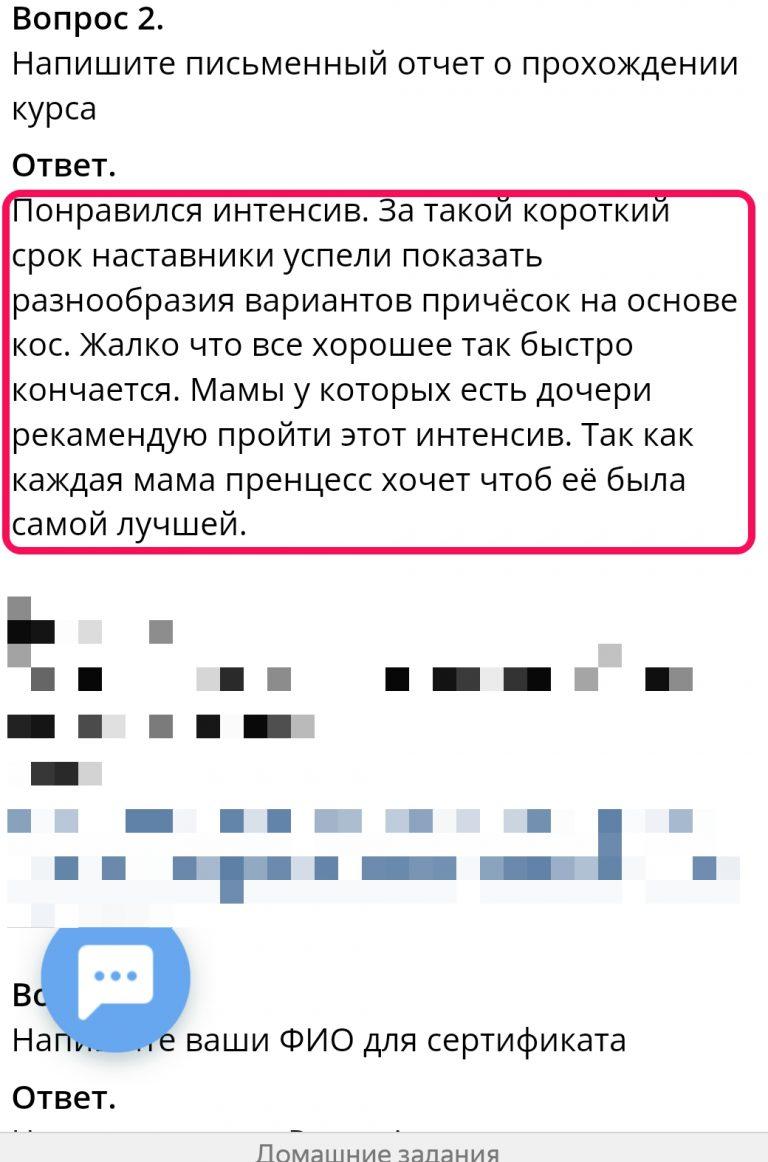 """2 1 768x1162 - Базовый онлайн курс """"Косы и прически"""" от Shkolakos"""