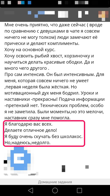 """4 768x1365 - Базовый онлайн курс """"Косы и прически"""" от Shkolakos"""