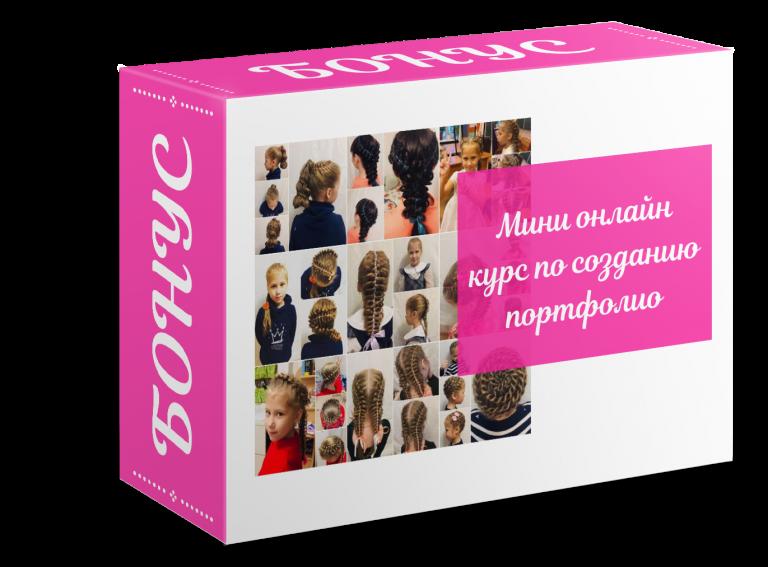 """83e0cada 768x567 - Базовый онлайн курс """"Косы и прически"""" от Shkolakos"""