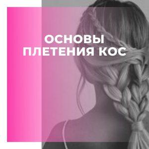 2 300x300 - Основы плетения кос