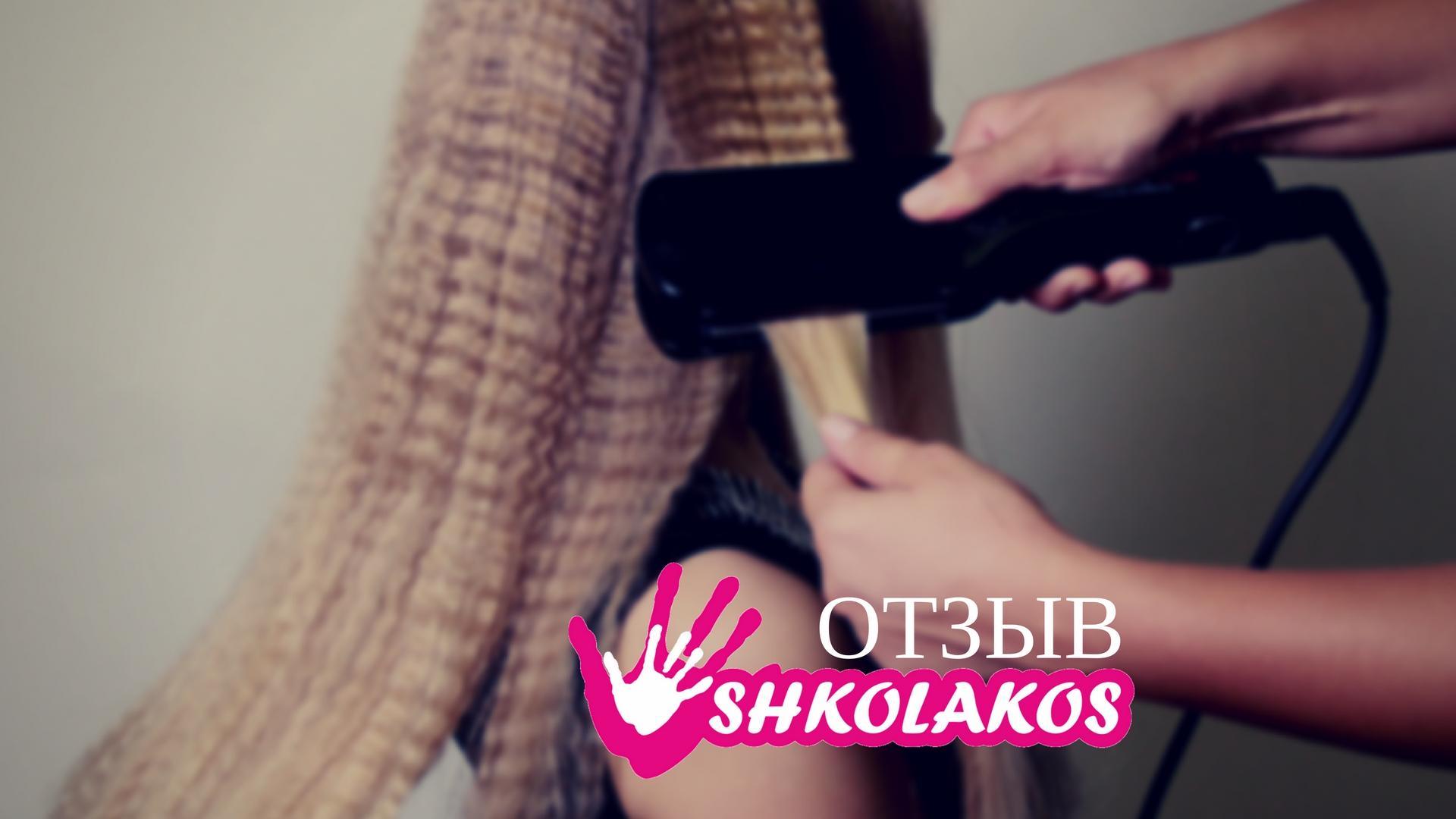 Отзыв о курсах плетения кос и причесок в Школе Shkolakos