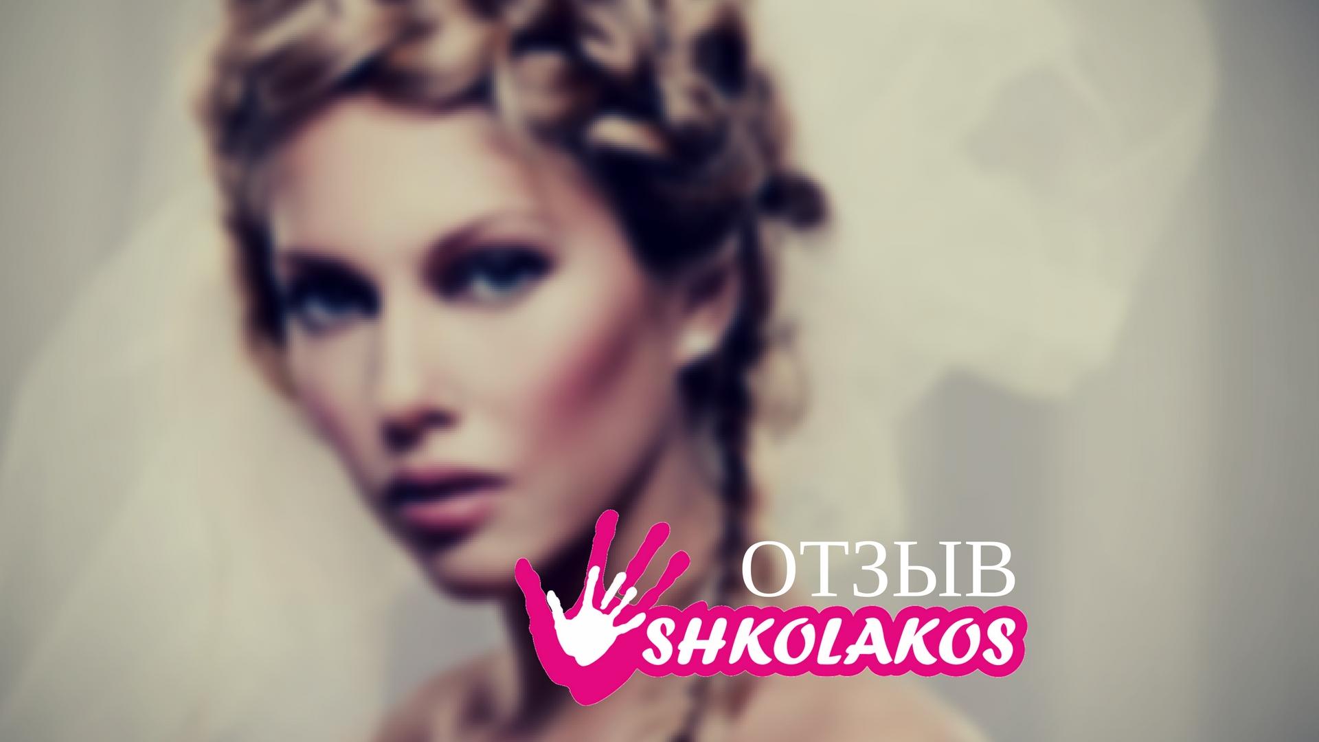 Отзывы о Школе плетения кос Shkolakos