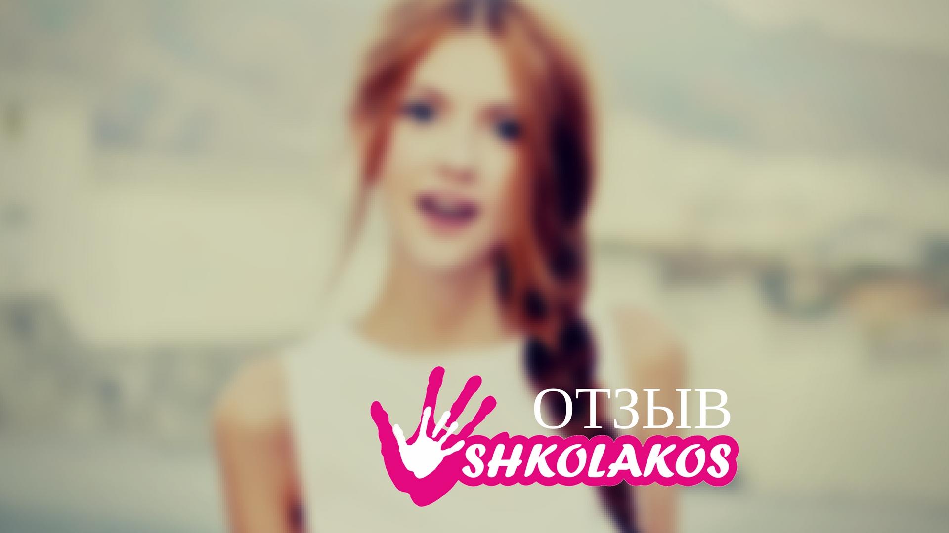 Отзывы Школа плетения кос Shkolakos