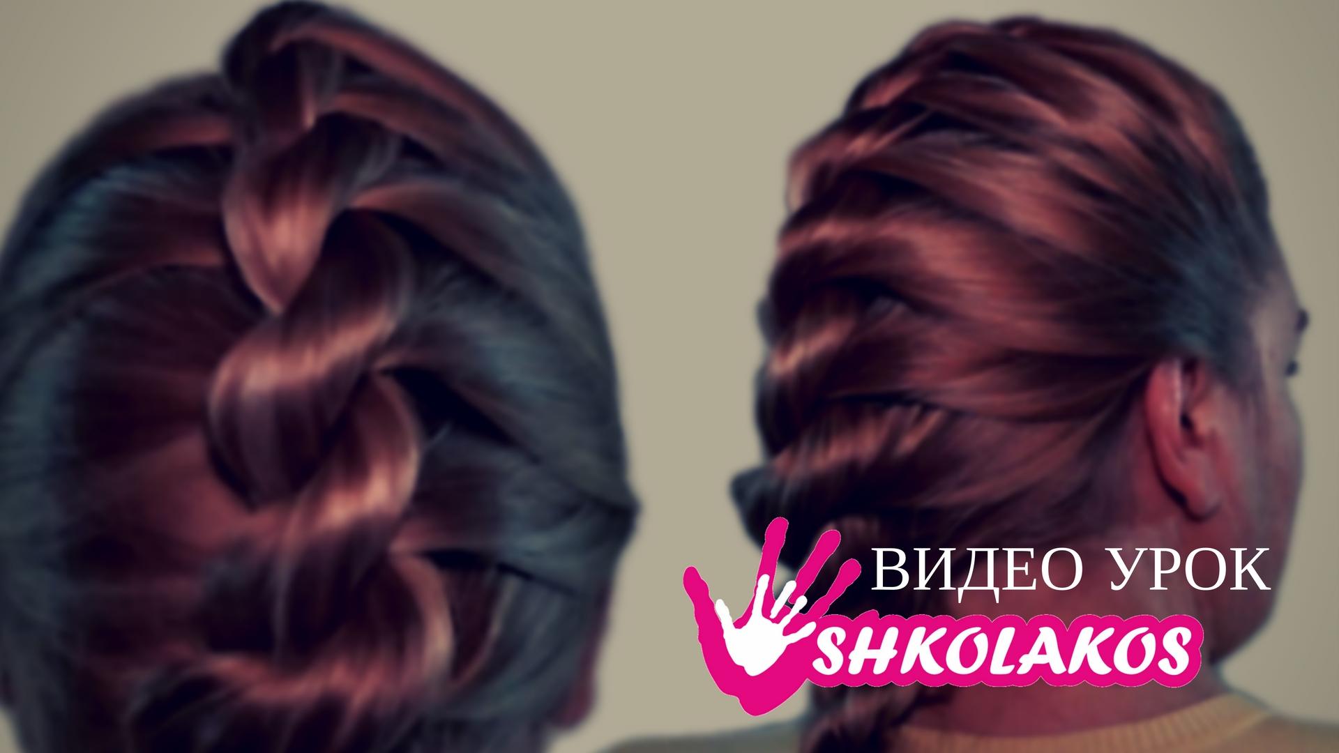Плетение волосы жгут видео