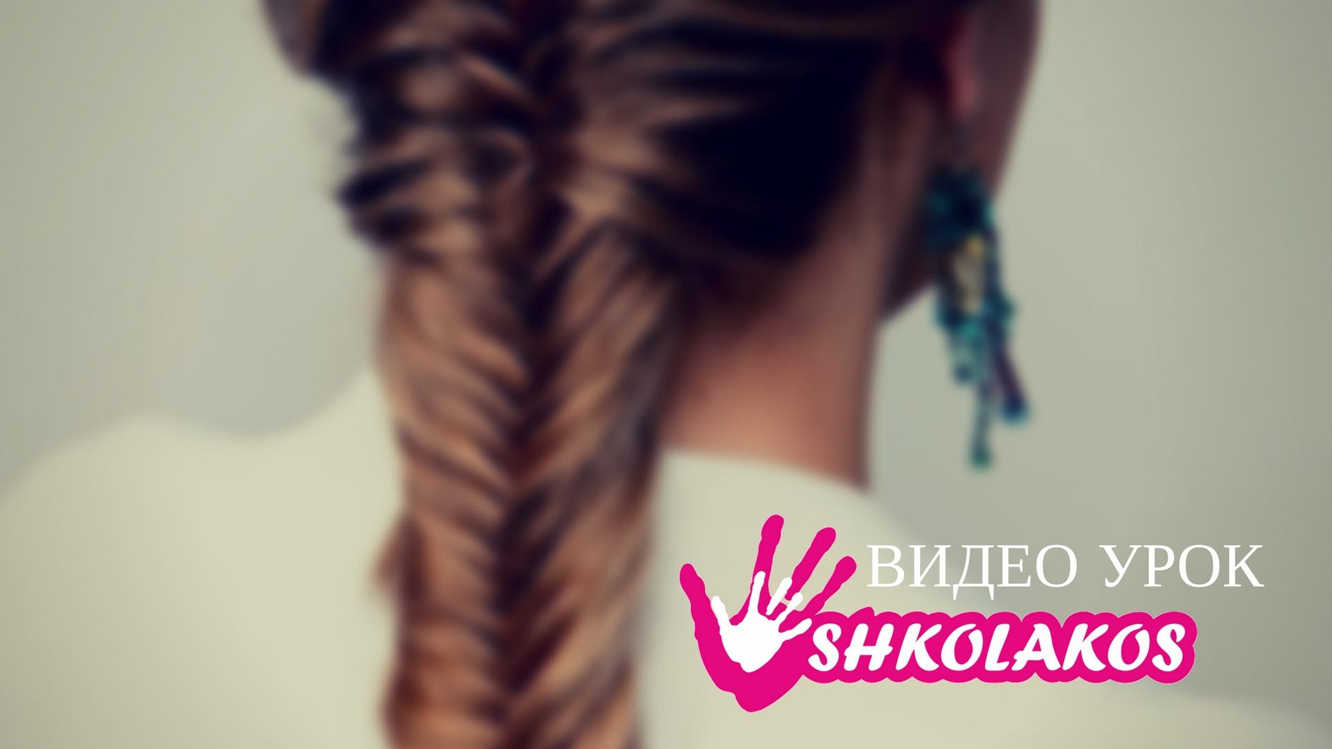 Видео урок - Легкая прическа для девочек в школу. Рыбий хвост