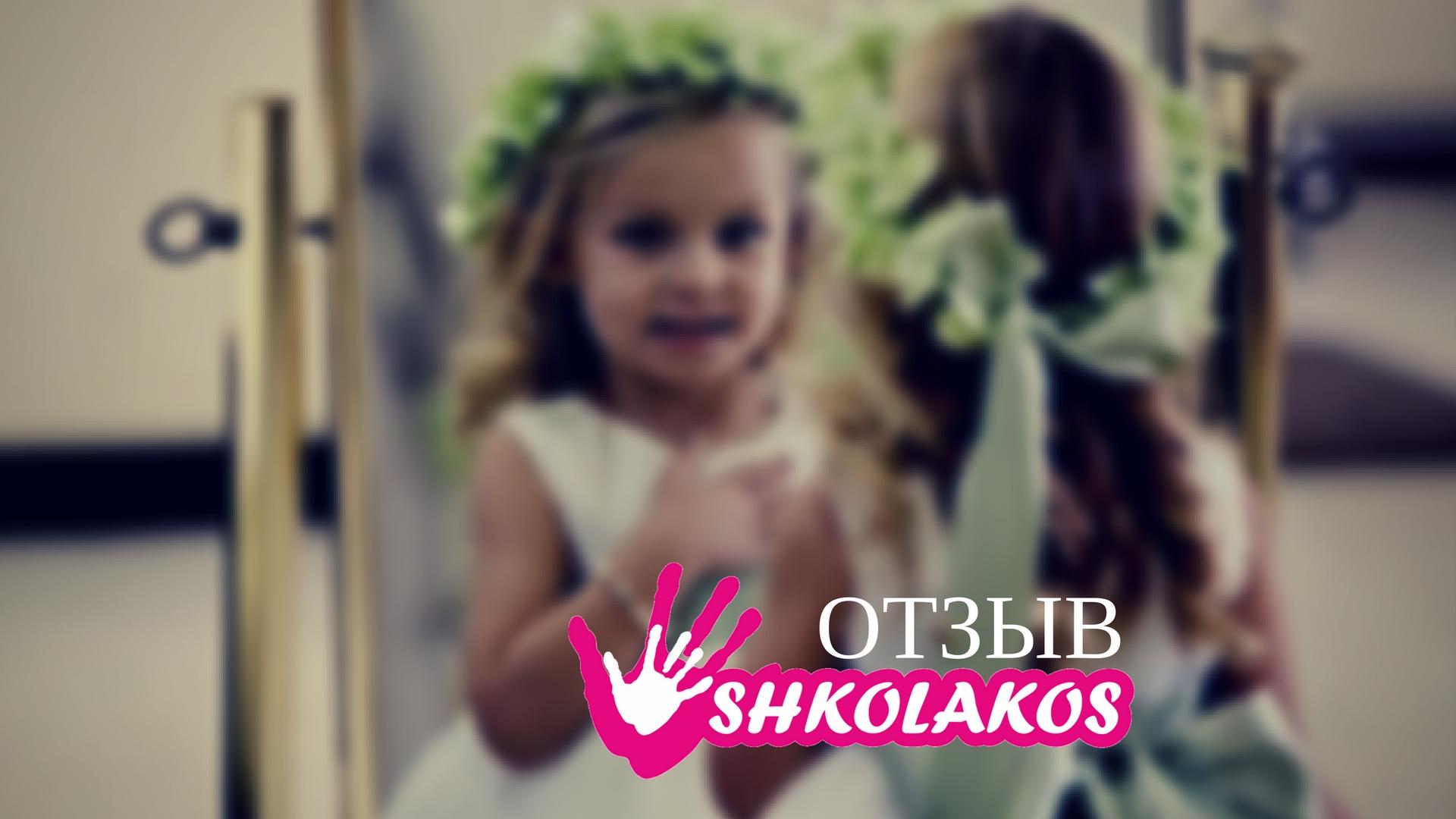 Отзыв на курс свадебный стилист за 7 дней в Shkolakos в Москве