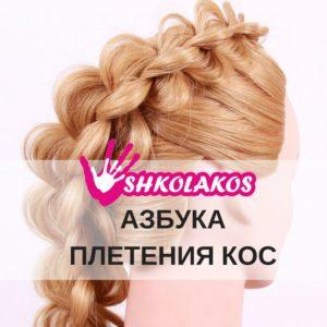 #Азбука_плетения_Shkolakos