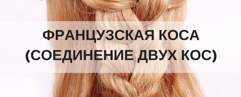 Как соединить две косы в одну?!