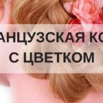 Французская коса с цветком прическа