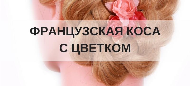 Азбука плетения: «Французская коса с цветком»
