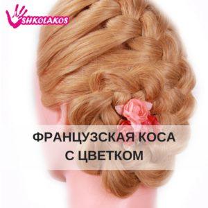 Французская коса с цветком
