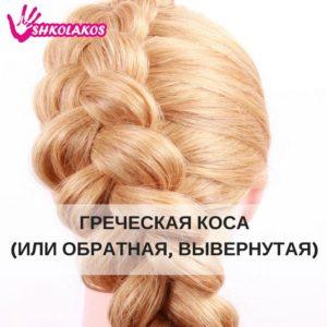 Греческая коса плетение