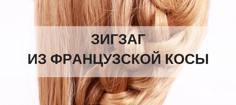 Как заплести зигзаг из французской косы