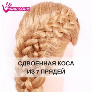 Удвоенная коса из 7 прядей