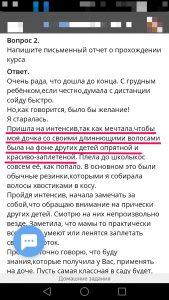 Настя 2