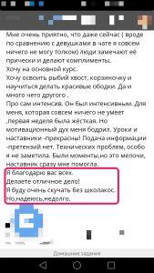Настя 4
