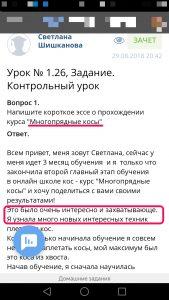 Светлана 1