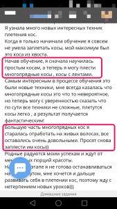 Светлана 2